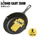 【LODGE ロッジ】ロジック スキレット 8インチ フライパンL5SK3 LOGIC SKILLET 8inc 20.3cm鍋(キッチン 用品 インテリア 料理 IH IH対応 クッキング パン)