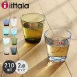 【IITTALA イッタラ】KARTIO カルティオ タンブラー 2個セット 21cl 210ml レイン 他全10色グラス カップ コップ(キッチン 用品 インテリア 食器 料理 食器洗い機 対応 ガラス)