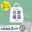 数量限定 選べる 北欧 福袋 3万円 7点セット SET ク...