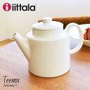 【楽天スーパーセール!】イッタラ IITTALA ティーマ ティーポット 1L ホワイト(TEEMA TEA POT WHITE 1006151)1000ml ...