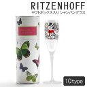 リッツェンホフ パールス コレクション 160ml 全10種(RITZENHOFF PEARLS COLLECTION 0.16L)スパークリング ワイン シャ...
