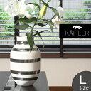 全国送料無料 ケーラー オマジオ ベース Lサイズ シルバー(KAHLER OMAGGIO VASE H305-15213)ラージ フラワーベース 花瓶 陶器 ...