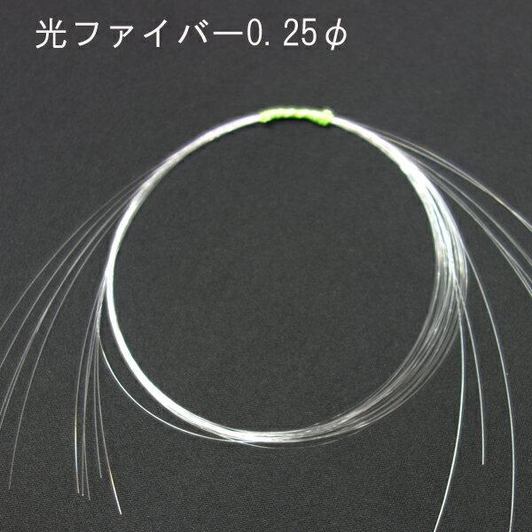 光ファイバー 直径約0.25mm 長さ1m 10本セット