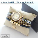 ブレスレット 腕時計 アクセサリー ブレスウオッチ アンティーク風 お洒落 可愛い 即納【送料無料】