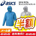 半額 アシックス asics XXR317 ランニングジャケット メンズ fuzeX PACKABLE JACKET 2068 MブルーFP 2066 ホワイトFP 男性用 【売れ筋】