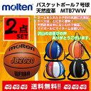 こんな便利な組合せを待っていた! 欲しい方に、ボールケースをプレゼント! ボールバックのカラーは選べません。(在庫管理の問題上)バスケットボール7号