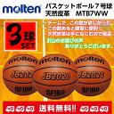 【3球セットでお買い得】 チームでこの数を欲しかった! モルテン バスケットボール 7号 MTB7WW