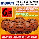 【6球セットでお買い得】 チームでこの数を欲しかった! モルテン バスケットボール 7号 MTB7WW