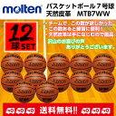 【12球セットでお買い得】 チームでこの数を欲しかった! モルテン バスケットボール 7号 MTB7WW