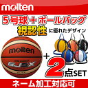 モルテン バスケットボール 5号球 BGJ5X (GJ5X) 検定球 ボールバック 1個入れ NB10BO