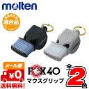 【送料無料】モルテン フォックス40 マウスグリップ ホイッスル 笛 ブラック シルバー FOX40MGBK FOX40MGSL