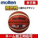 【あす楽】モルテン バスケットボール 5号球 BGJ5X (GJ5X) 検定球