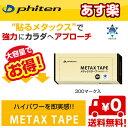 【あす楽】ファイテン メタックステープ お得用 [300マー...