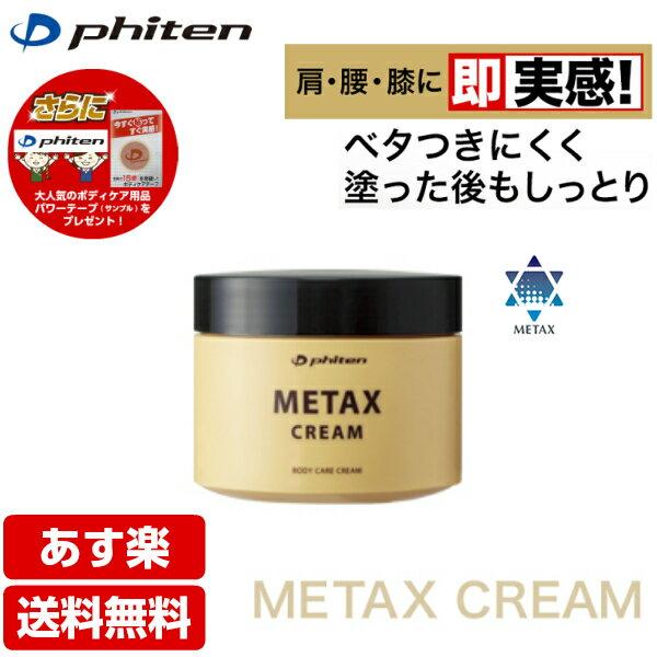 【送料無料】【あす楽】ファイテン メタックスクリーム お特用 (250g) ボディケア [EY176000]