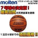 バスケットボール 7号球 MTB7WW モルテン molten バスケボール【一般男子・大学男子・高校・中学男子用】【売れ筋】