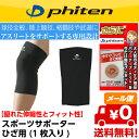 ファイテン スポーツサポーター ひざ用 左右兼用 Phiten [AP151] 膝サポーター S M