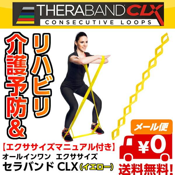 セラバンドCLX 9ループタイプ イエロー TH...の商品画像