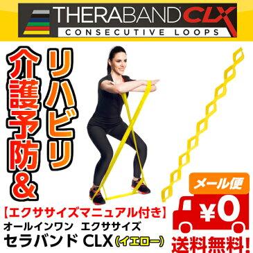 セラバンドCLX 9ループタイプ イエロー THERABAND CLX [TCB-1] [強度:シン -1] [150cm] D&M 全5色 リハビリ 介護予防 ロコモ対策【メール便/送料無料(3点まで)】【売れ筋】