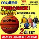 [新定番!ボールバッグSET]ボールバックは,「第一希望」「第二希望」をご選択下さい。バスケットボール7号 モルテン B7C5000