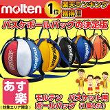 【あす楽】バスケットボール バッグ [ボールケース] 1個入れ モルテン molten NB10molten 5号 6号 7号 対応NB10BO NB10C NB10KS NB10R NB10YB1注文につき4点まで ボールバック