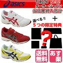 アシックス ターサージャパン ランニング シューズ レーシングレギュラー ホワイト
