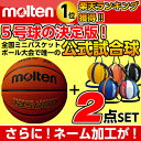 バスケットボール 5号球 B5C5000 (JB5000) モルテン molten【ボールバックSET】[MTB5GWW 後継モデル] バスケボール【小学校用】...