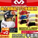 マクダビッド 手首サポーター 高校野球対応 リストサポート [ロゴあり:M451F] [ロゴな