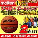 バスケットボール 6号球 B6C5000 モルテン molten【ボールバックSET】[MTB6WW 後継モ