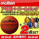 バスケットボール 7号球 B7C5000 モルテン molt...