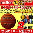 バスケットボール 5号球 B5C5000 (JB5000) モルテン molten【ボールバックSE