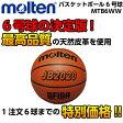 バスケットボール 6号球 MTB6WW モルテン molten バスケボール【一般女子・大学女子・高校女子・中学女子用】【売れ筋】