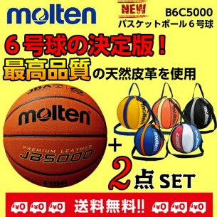 バスケットボール モルテン