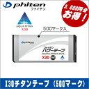 ファイテン(Phiten)チタンテープ*パワーテープX30(500マーク入)[PT710000]