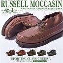 ラッセル モカシン ブーツ メンズ スポーティング クレー チャッカ RUSSELL MOCCASIN SPORTING CLAYS CHUKKA 200-27W レザー ショート カジュアル アウトドア シューズ 靴 ブランド シンプル 本革 ブラウン ブラック 黒
