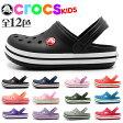 ショッピングCROCS 送料無料 クロックス(CROCS) クロックバンド キッズ 全13色中12色 くろっくす (CROCS 10998 CROCBAND KIDS) キッズ&ジュニア(子供用) サンダル