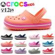 クロックス(CROCS) クロックバンド キッズ 全23色中12色 くろっくす (CROCS 10998 CROCBAND KIDS) キッズ&ジュニア(子供用) サンダル