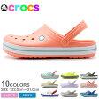送料無料 クロックス クロックバンド 【2】全34色中10色 【海外正規品】crocs crocband 11016 メンズ(男性用) 兼 レディース(女性用) サボ サンダル くろっくす