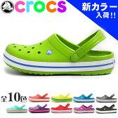 送料無料 クロックス クロックバンド 【2】全28色中10色 【海外正規品】crocs crocband 11016 メンズ(男性用) 兼 レディース(女性用) サボ サンダル くろっくす