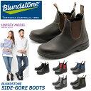 送料無料 ブランドストーン BLUNDSTONE サイドゴア ブーツ 全6色(BLUNDSTONE 0010403 500 510)メンズ(男性用) 兼 レディ...