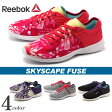 送料無料 リーボック REEBOK スカイスケープ フューズ 全4色(REEBOK M47905 M47927 M47906 M45753 SKYSCAPE FUSE )スニーカー シューズ 靴 レディース(女性用)