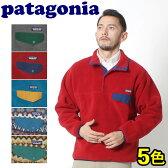 送料無料 PATAGONIA パタゴニア シンチラ スナップT プルオーバー 2015年モデル 全5色SYNCHILLA SNAP-T PULLOVER 25450フリース アウター アウトドア プルオーバー スナップ留め トップス ウェアメンズ(男性用)