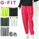 G-FIT ジーフィット フィットネスウェア エアスウェット ロングパンツ GF-C514PP 全6色ウィメンズ ダンス ヨガ エアロ スポーツ ストレッチ UVカット エアパンツ エアーパンツ スエットレディース(女性用)