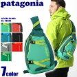 送料無料 PATAGONIA パタゴニア アトム スリング 8L 2015年モデル 全7色ATOM SLING 48260かばん バック ボディバッグ 鞄 ワン ショルダーバッグ アウトドア バイクメンズ(男性用) 兼 レディース(女性用)