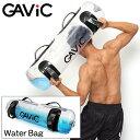 送料無料 GAVIC ガビック ウォーターバッグ GC122...
