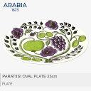 ARABIA アラビア 食器 パープルパラティッシ オーバルプレート 25cm PARATIISI OVAL PLATE 25cm1016092 【ラッピング対象外】