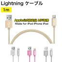 ライトニングケーブル Apple認証 Lightningケーブル MFi認証 iPhone XS iPhone XR ケーブル 純正品質 急速充電 1m iPod Pad データ転送 ナイロン製 アルミ端子