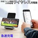 ワイヤレス充電器 iPhone XS Max XR Gala...