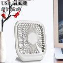 ミニ扇風機 USB 扇風機 小型 おしゃれ 卓上扇風機 静音 USB扇風機 3段階風量 折りたたみ式 コンパクト 便利