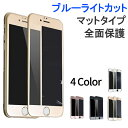 iPhone6s Plus / 6 Plus / 6s / 6 ガラスフィルム ブルーライトカット 日本旭硝子製素材 9H硬度 耐衝撃 マットタイプ 指紋防止 透明ケース同梱