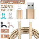 iPhone 13 ケーブル 充電 データ転送 スマホケーブル 1m 2m 携帯ケーブル iPhone 13 Pro max iPhone12 iPhone XR ケーブル iPhone 8 Plus ケーブル iPad Air Pro iPad mini 第六世代 ケーブル iPod 急速充電対応 ナイロン アルミ 高耐久